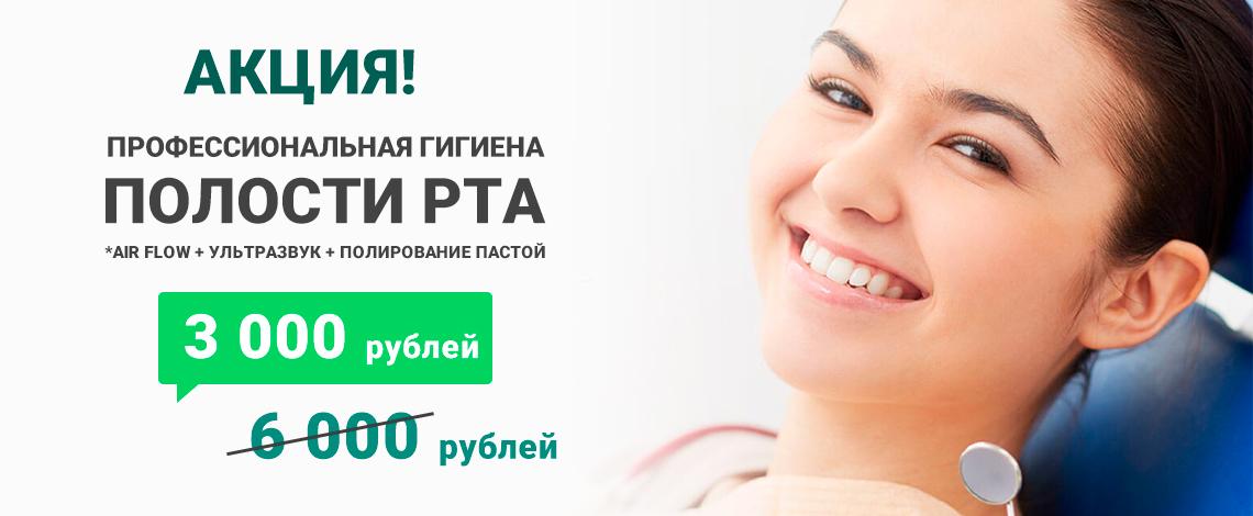 Комплексная профессиональная гигиена полости рта - 3000р (вместо 6000р)