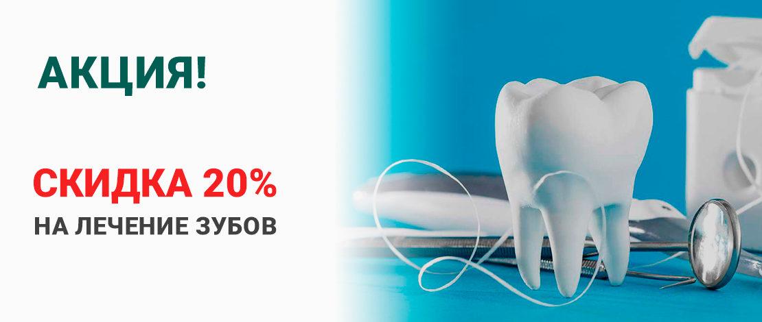 Скидка 20% на лечение зубов