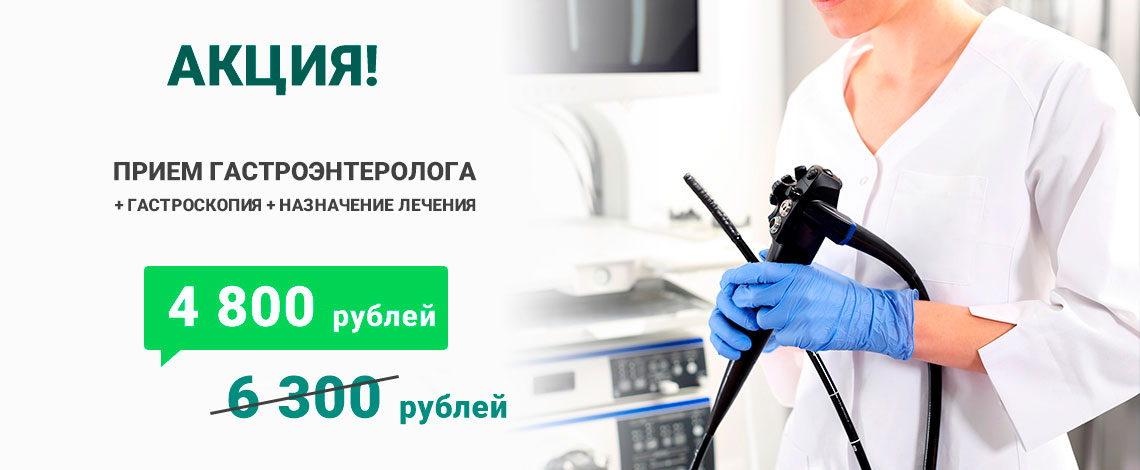 Прием гастроэнтеролога + гастроскопия + назначение лечения - 4800р (вместо 6300р)