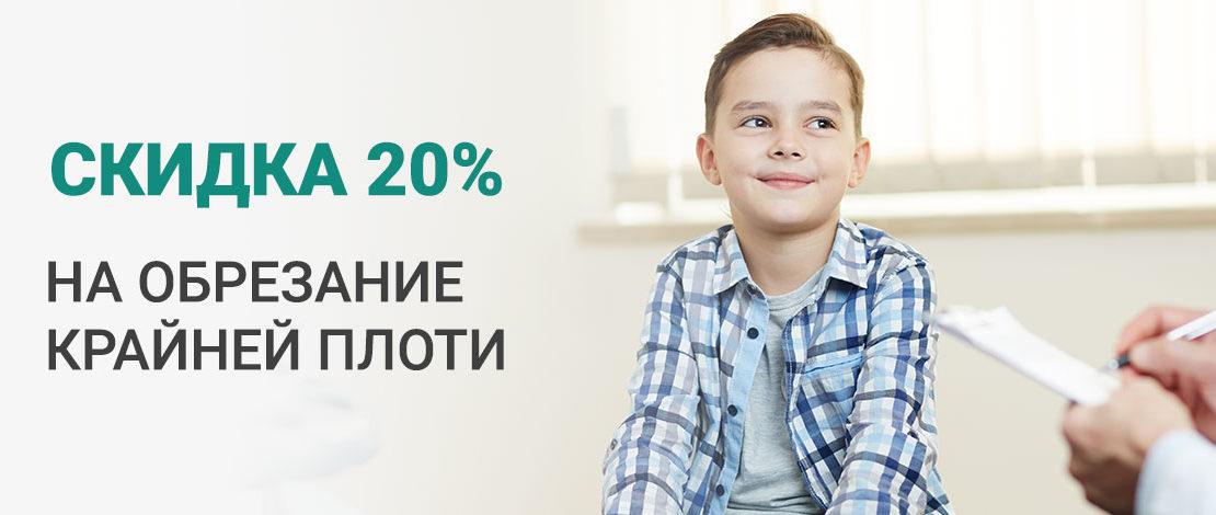 Скидка 20% на обрезание крайней плоти (циркумцизио)